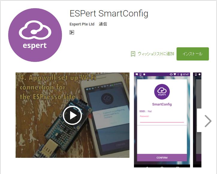 ESPert_SmartConfig