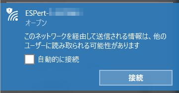 ESPert_SmartConfig_009